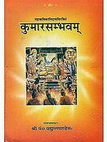 कुमारसम्भवम् (संस्कृत एवं हिंदी अनुवाद)- Kumarasambhava of Mahakavi Kalidasa (With the Sanjivini Commentary of Mallinatha)