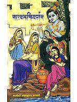 नारद भक्ति दर्शन: Narada Bhakti Darshan, The Best Edition of The Bhakti Sutras