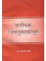प्रारम्भिक रचनानुवादकौमुदी: Beginners Rachna Anuvad Kaumudi (For Learning Sanskrit)