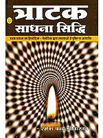 त्राटक साधना सिध्दि: Tratak Sadhana Siddhi