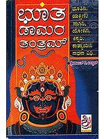 ಛುತಡಾಮರ ತರತ್ರಮ್: Bhoota Damara Tantra (Kannada)