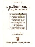 महायक्षिणी साधन: Maha Yakshini Sadhan