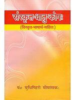 संस्कृत धातु कोष: Sanskrit Dhatu Kosha
