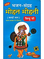 मोहन मोहनी: Mohan Mohani (Collection of Bhajans)