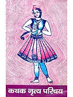 कथक नृत्य परिचय:  Introduction of Kathak Dance (With Notation)