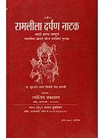 रामलीला दर्पण नाटक:  Ramlila  Darpan Natak