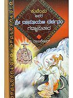 ಶ್ರೀ ರಾಮಾಯಣ ದರ್ಶನಂ: Sri Ramayana Darshanam (Kannada)