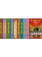 ஸ்ரீ மஹாபாரதம்: The Mahabharata in Tamil (Set of 10 Volumes)