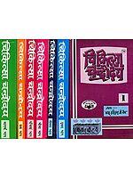 चिकित्सा चन्द्रोदय: Chikitsa Chandrodya - A Comprehensive Manual for Ayurvedic Treatment of Various Diseases (Set of 7 Volumes)