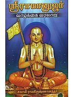 ஸ்ரீ ராமானுஜர் வழக்கை வரலாறு: Sri Ramanuja Vazhkai Varalaru (Tamil)