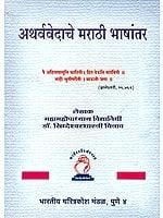 अथर्ववेदाचे मराठी भाषांतर: Atharva Veda in Marathi