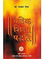 वैदिक शिक्षा पध्दति: Vedic Education System