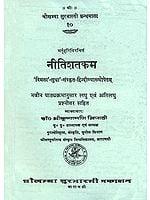नीतिशतकम्: Niti Shatakam of Bhartrhari (Question and Answer)