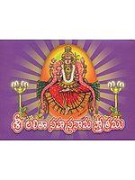ಶ್ರಿ ಲಲಿತಾ ಸಹಸ್ರನಾಮ ಸ್ತೋತ್ರಮ: Sri Lalita Sahasranama Stotram (Kannada)