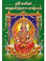 ஸ்ரீ லலிதா ஸஹஸ்ரநாம பாஷ்யம்: Sri Lalita Sahasranama Bhashyam (Tamil)