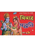 विवाह पद्धति (संस्कृत एवं हिन्दी अनुवाद) - Vivah Paddhati