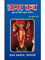 डामर तन्त्र: Damar Tantra with Hindi Translation