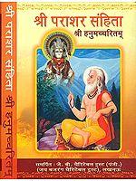 श्री पराशर संहिता: Shri Parasara Samhita