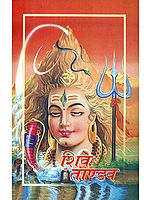 शिव ताण्डव स्तोत्रम्: Shiva Tandava Stotram