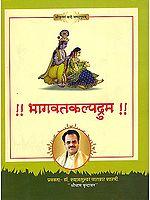 भागवतकल्पद्रुम: Bhagavat Kalpadruma