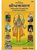 भक्तमाल अंक: The Bhaktamal