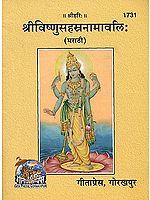 श्रीविष्णुसहस्त्रनामावलि: Sri Vishnu Sahasranama (Marathi)