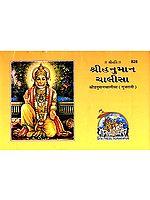 શ્રીહનુમાન ચાલીસા: Shri Hanuman Chalisa in Gujarati