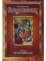 शिशुपालवधम् (संस्कृत एवम् हिन्दी अनुवाद) - Sisupalavadha of Mahakavi Magha