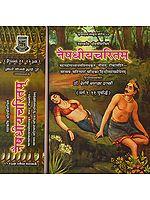 नैषधीयचरितम् (संस्कृत एवं हिंदी अनुवाद) - Naishadhiya Charitam of Mahakavi Shri Harsha (Set of 2 Volumes )