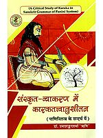 संस्कृत व्याकरण में कारकतत्त्त्रानुशीलन: A Critical Study of Karaka in Sanskrit Grammar in The System of Panini