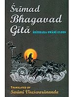SRIMAD BHAGAVAD GITA WITH THE COMMENTARY OF SRIDHARA SWAMI