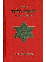 भारतीय शक्ति साधना (स्वरुप एवं सिद्धांत): Shakti Sadhana in India (Principles and Practice)