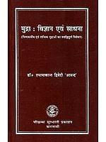 Mudra Vigyan Aur Sadhana (Hindi only)