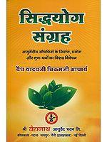सिद्धयोग संग्रह - आयुर्वेदीय औषधियो के निमार्ण प्रयोग और गुण धर्मो का विशद विवेचन: Siddha Yoga Samgrah