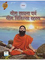 योग साधना एवं योग चिकित्सा रहस्य: Yoga Sadhana and Secrets of Healing by Yoga
