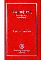 सिध्दनागार्जुनतन्त्रम्  (संस्कृत एवं हिन्दी अनुवाद) - Siddha Nagarjuna Tantram