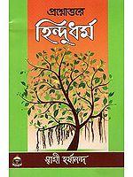 প্রশ্নোত্তরে হিন্দুধর্ম: Prashnottare Hindu Dharma (Bengali)