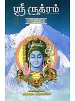 ஸ்ரீ ருத்ரம்: Sri Rudram (Tamil/Sanskrit)