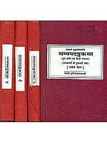 धम्मपदट्ठकथा: Dhammapadattha Katha - The Commentary on the Dhammapada of Acarya Buddhaghosa Along with Hindi Translation (Set of 4 Volumes)