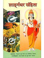 शाङ्र्गधर (संस्कृत एवं हिंदी अनुवाद) - Sharangdhar Samhita