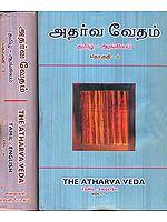 அதர்வ வேதம்: The Atharva Veda in 2 Volumes (Tamil Text with English Translation)