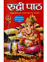 रुद्री पाठ: Rudri Path (Lord Shiva's Abhisheka by Rudra Ashtadhyayi)