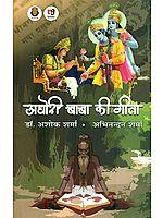 अघोरी बाबा की गीता : Geeta of Aghori Baba (Novel)