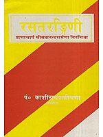 रसतरंगिणी (संस्कृत एवम् हिन्दी अनुवाद)- Rasa Tarangini