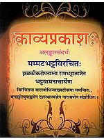 काव्यप्रकाश: Kavya Prakash of Mammata (Sanskrit Text Only with Commentary)