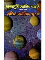 कृष्णमूर्ति ज्योतिष पद्धति पर आधारित फलित ज्योतिष रहस्य: Secrets of Phalit Jyotish Based on Krishnamurti Paddhati