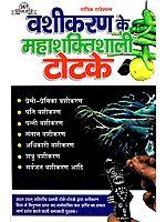 वशीकरण के महाशक्तिशाली टोटके- Superpowerful Tricks Of Vashikaran