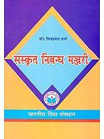 संस्कृत निबंध मञ्जरी - Sanskrit Essay Manjari