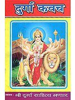 दुर्गा कवच - Durga Kavach