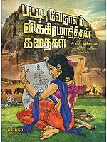 The Indian Epic Vedhal- Vikram Stories (Tamil)